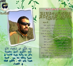 Le milicien tunisien Ayman Al-hakiri tué en Syrie
